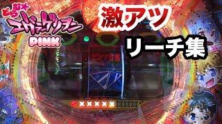 「CRどらむ☆ヱヴァンゲリヲンPINK」激アツリーチ集!