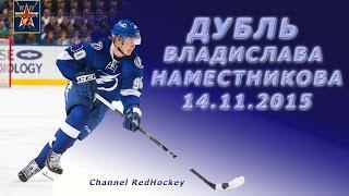 Дубль Влада Наместникова / Double Vladislav Namestnikov