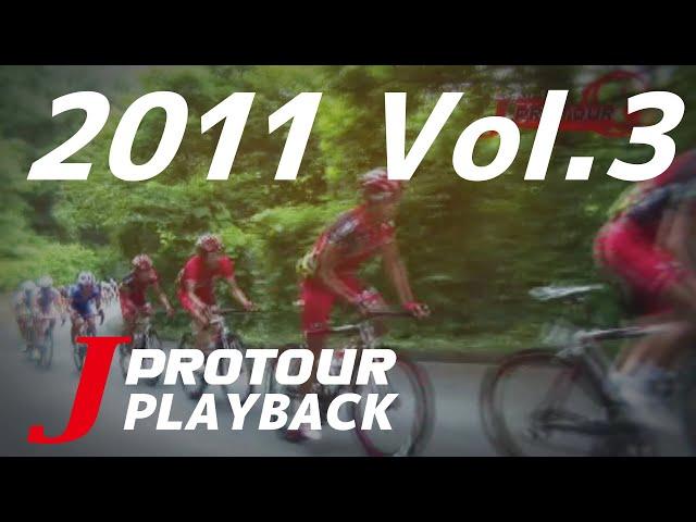 J PROTOUR PLAYBACK 2011 Vol.03