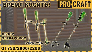 Коса электро Procraft GT750
