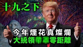 20200703H【十九之下】今年煙花真燦爛,大統領帶罩零距離!  | 芒向快報