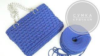 Простая сумка из трикотажной пряжи Biskvit. Вязание крючком.A simple bag of T-Shirt Yarn. Crochet.