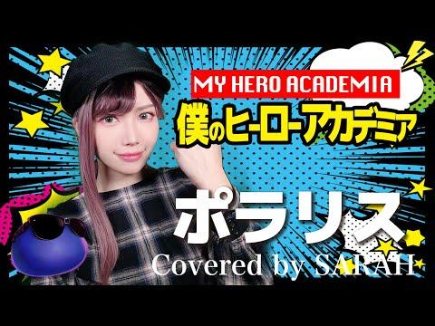 【僕のヒーローアカデミア】BLUE ENCOUNT - ポラリス (SARAH cover) / My Hero Academia Season4 OP