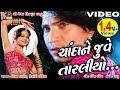 Chanda  Ne Juve Pelo Taraliyo    Vikram Thakor New  Latest Gujarati Movie Song 2017