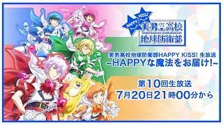 美男高校地球防衛部HAPPYKISS!生放送第10回