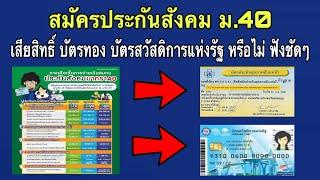 สมัครประกันสังคม ม.40 ข่าวลือ เสียสิทธิ์บัตรทอง เสียสิทธิ์บัตรคนจน จริงหรือไม่ ฟังชัดๆจากเรื่องจริง
