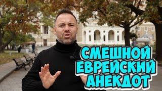 Лучшие анекдоты из Одессы! Смешной еврейский анекдот!