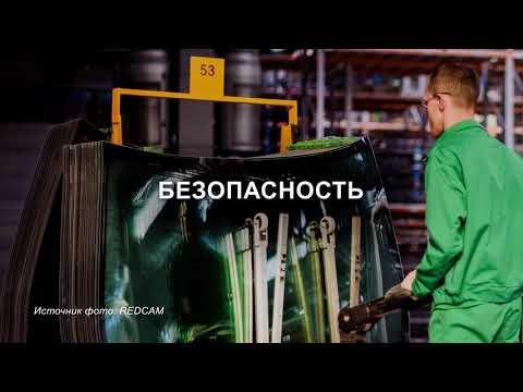 Фото Pilkington - лучшее в мире автомобильное стекло. Продукция Pilkington – это высокий уровень качества, надежности и безопасности! На современных производственных комплексах в Польше применяется инновационная технология формования - APBL –прессование (альтернатива традиционной технологии моллирования, используемой большинством производителей автостекла), позволяющая достигать максимально правильного изгиба стекла и отсутствия линз.