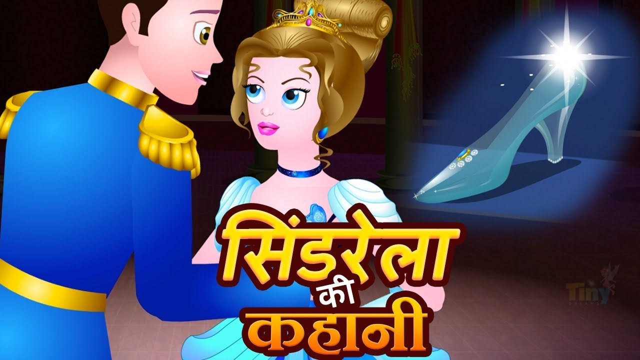 Cinderella in Hindi | Fairy Tales For Kids