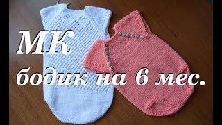 Мастер-класс бодик на 6 месяцев \ дневник по вязанию