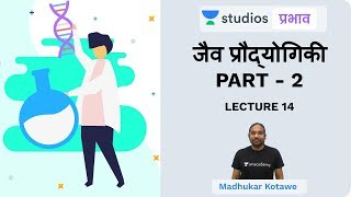 L14: Biotechnology (Part - 2) I Science & Technology (UPSC CSE - Hindi) I Madhukar Kotawe