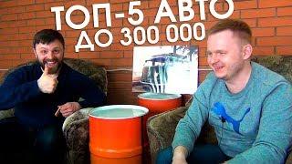 Как не Купить АВТОХЛАМ / ТОП 5 авто до 300 тыс.руб.