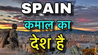 SPAIN FACTS IN HINDI || युरोप का बेरोज़गार देश || SPAIN FACTS ABOUT CULTURE || SPAIN KE BAARE MEIN