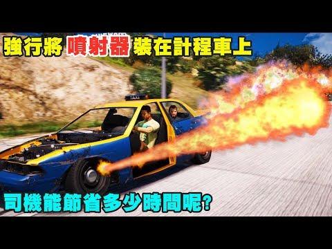 如果計程車加裝噴射器會多快