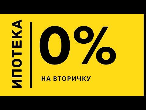 Как сделать свою ипотеку 0%? | Покупаем квартиру во вторичке и снижаем ипотечную ставку до 0%!