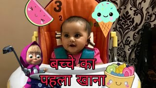 Baby First Food / starting semi solids / bachhe ka pehla khana / food chart for 6 to 8 months baby