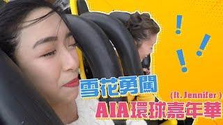 ❄雪花勇闖AIA環球嘉年華❄ (ft. Jennifer 花花)