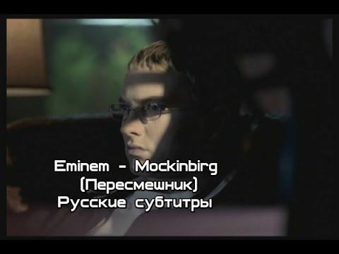 Eminem - Mockingbird(Пересмешник) (live) (Short Version) (Русские субтитры/перевод/rus sub/рус суб) (видео)
