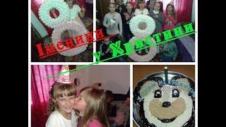 День народження Крістіни**Святкування**Розваги**Конкурси:-)