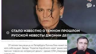 Стало известно о темном прошлом русской невесты Джонни Деппа