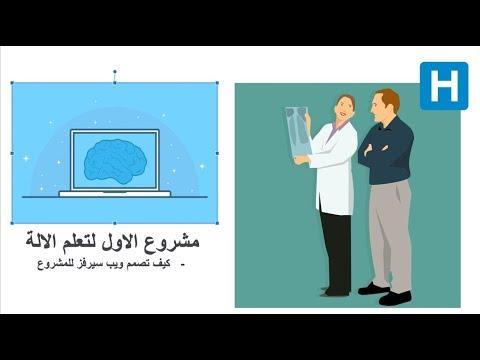 مشروع الاول لتعلم الالة: -4  كيف تصمم ويب سيرفز للمشروع
