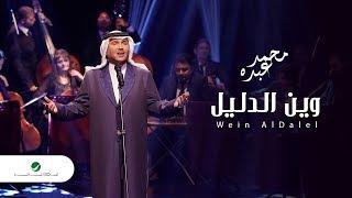 Mohammed Abdo ... Wein AlDalel - Lyrics | محمد عبده ... وين الدليل - بالكلمات تحميل MP3