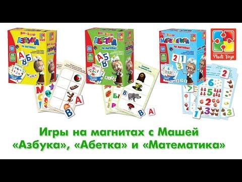 Математика с Машей на магнитах, (на украинском языке)