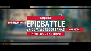 EpicBattle : Gangsta92 / T95 (конкурс: 01.01.18-07.08.18) [World of Tanks]