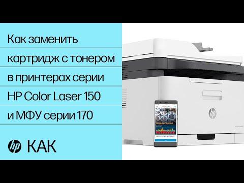 Как заменить картридж с тонером в принтерах серии HP Color Laser 150 и МФУ серии 170