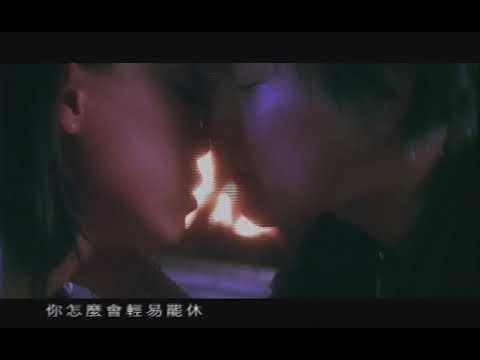 張信哲 Jeff Chang [ 愛不留 ] 官方完整版 MV