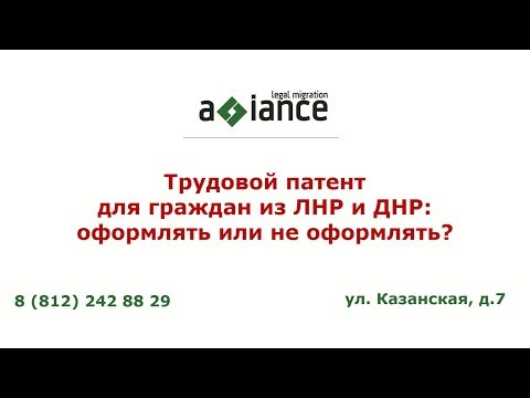 Трудовой патент для граждан из ЛНР и ДНР: оформлять или не оформлять?