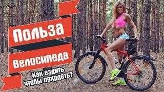 Смотреть онлайн Езда на велосипеде: можно ли похудеть