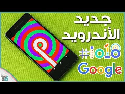 العرب اليوم - شاهد: مميزات اندرويد بي Android P الجديدة
