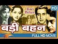 Bari Behen Hindi Full Movie HD || Suraiya, Rehman, Ullhas, Pran || Eagle Hindi Movies