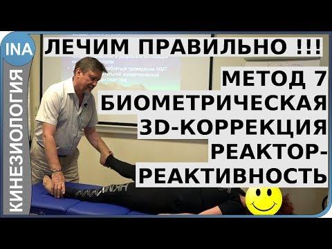 Лечение. Метод 7. Биометрическая 3D коррекция. Реактор -  реактивность. Кинезиология