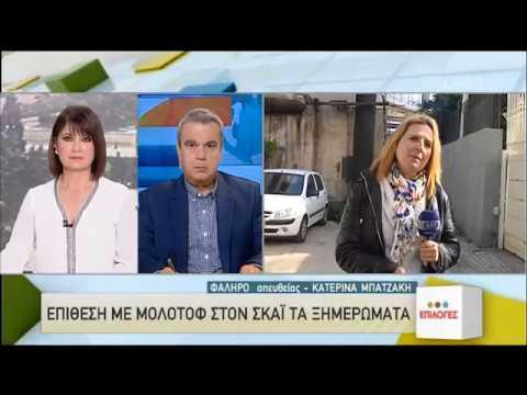 Επίθεση με μολότοφ από αγνώστους στον ΣΚΑΪ | 18/04/2020 | ΕΡΤ