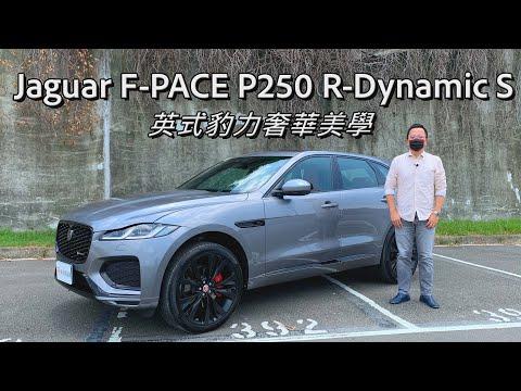 Jaguar F-PACE P250 R-Dynamic S 英式豹力奢華美學