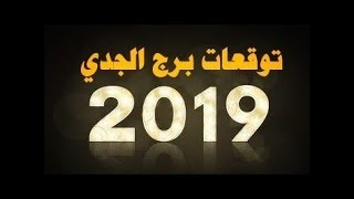 توقعات وقراءه بالتاروت برج الجدي 2019 السنه كلها بالتفصيل جزء 1