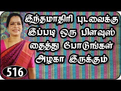 Model blouse cutting and stitching in tamil tutorial | Trinity Studio Erode
