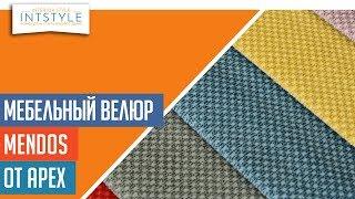 Мебельная ткань Mendos Арт.: MT-00809