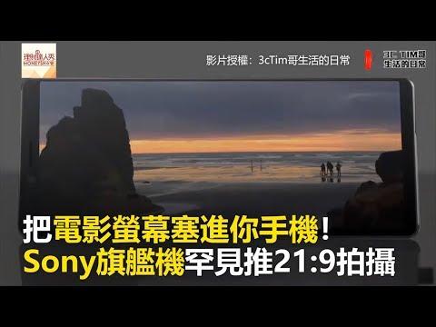 把電影螢幕塞進你手機!Sony旗艦機罕見推21:9拍攝 《科技大觀園》2019.03.04