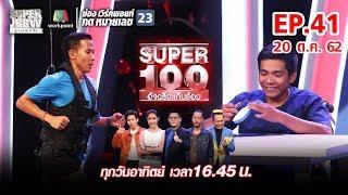 Super 100 อัจฉริยะเกินร้อย | EP.41 | 20 ต.ค. 62 Full HD