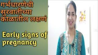 very early signs of pregnancy 1 week in marathi - मुफ्त