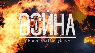 """""""Война"""" с Евгением Поддубным от 08.05.17"""