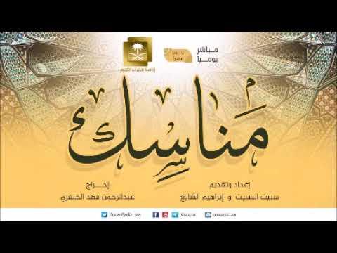 برنامج مناسك الجمعة 3-12-1438
