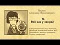 Александр Марков о сексуальной эволюции // Всё как у зверей ft. Живая Планета