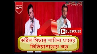 Ebar Kothin Siddhanto Nite Baddho Holen Shakib Khan | কঠিন সিদ্ধান্ত শাকিব খানের | New Video 2018
