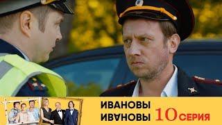 Ивановы Ивановы - 10-я серия