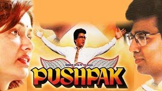 Pushpak  Full  Movie Hindi  A Speechless Indian Classic  Kamal Haasan  Amala  1987