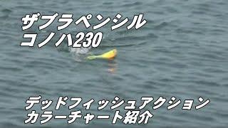 コノハ デッドフィッシュアクション/カラーチャート紹介